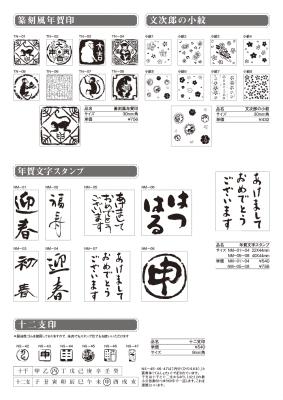 2016nenga-stamp-1
