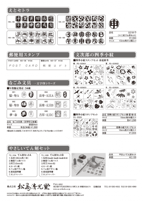 2016nenga-stamp-2