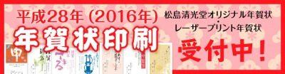 平成28年(2016年)年賀状印刷受付中!