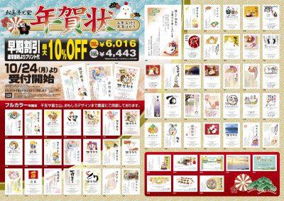 平成29年(2017年)レーザープリント年賀状1