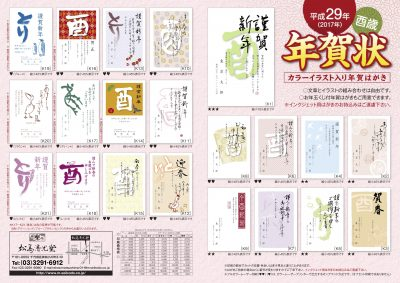 平成29年(2017)松島清光堂オリジナル年賀状1