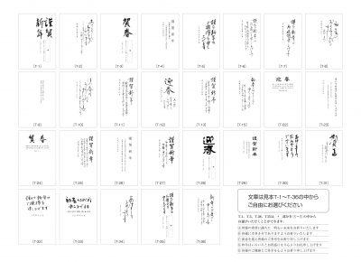 平成29年(2017)松島清光堂オリジナル年賀状2