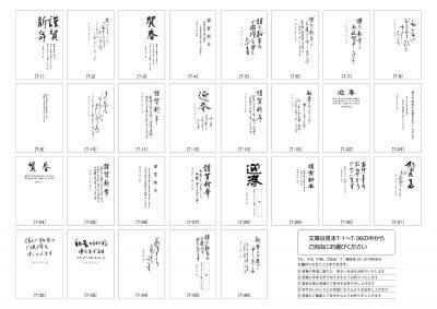 平成30年(2018)松島清光堂オリジナル年賀状2