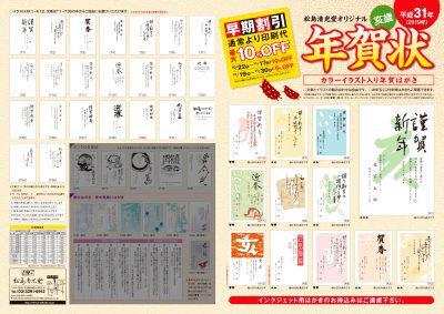 令和2年(2020)松島清光堂オリジナル年賀状