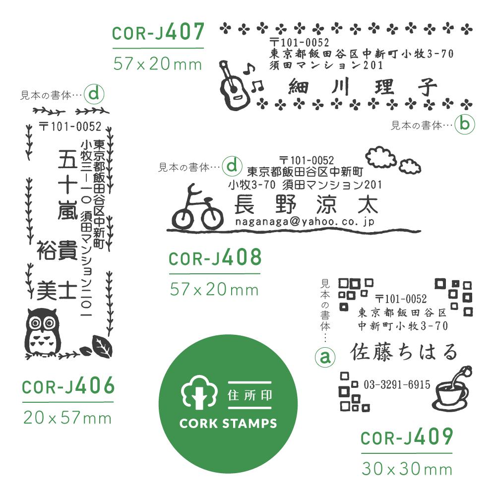 COR-J