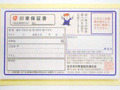 印章保証書