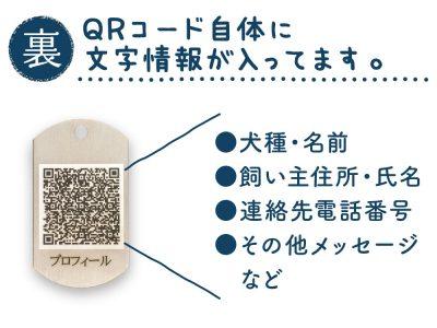 【裏面】QRコード自体に文字情報が入ってます