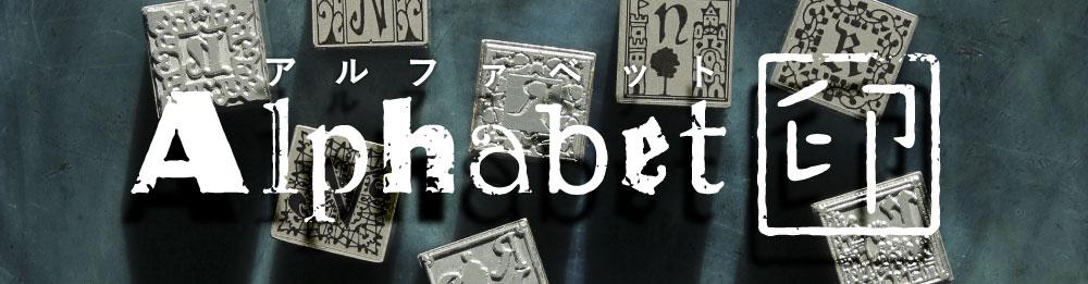 アルファベット印