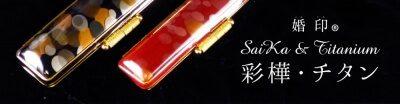 婚印® 彩華・チタン