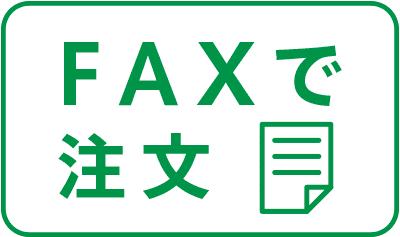 FAXで注文