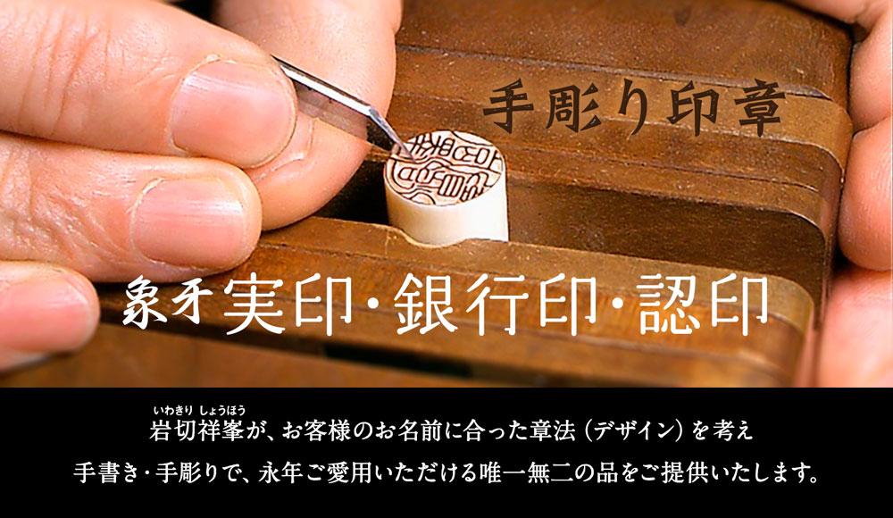 手彫り印章 象牙実印・銀行印・認印