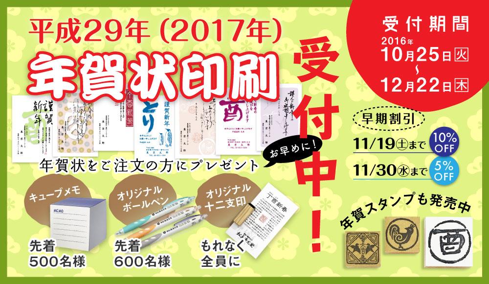 平成29年(2017年)年賀状印刷受付中!