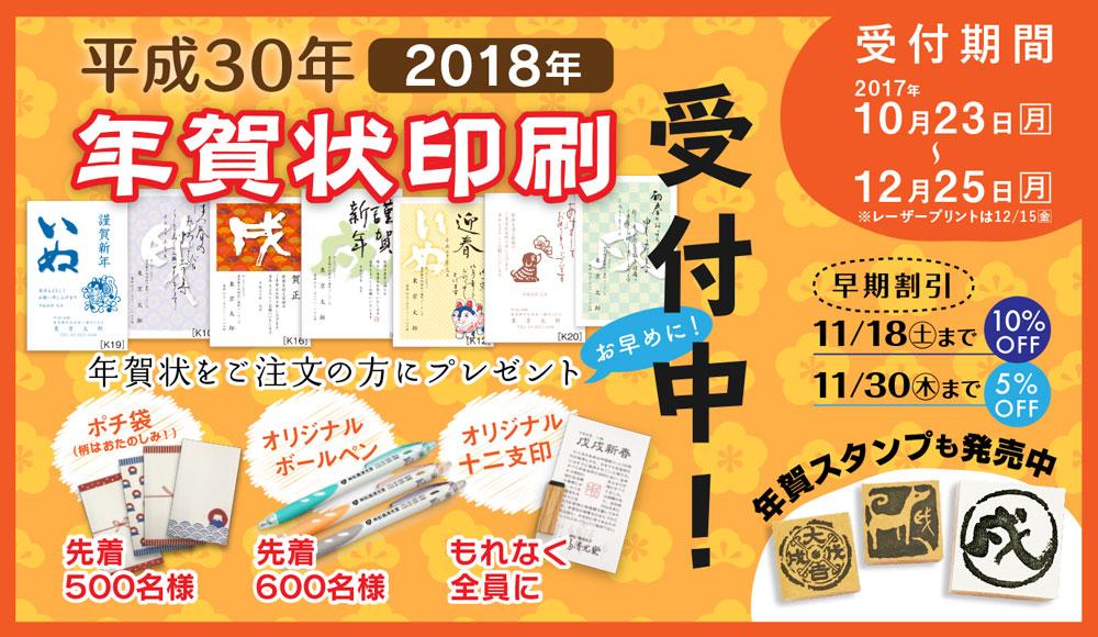 平成30年(2018年)年賀状印刷受付中!